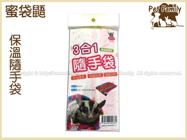 寵物家族-PAGE蜜袋鼯專用3合1隨手袋Q-07-顏色隨機出貨