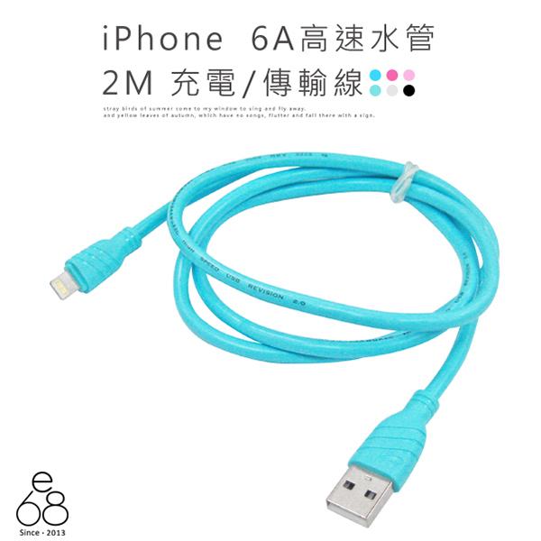 2米6A高速水管iPhone充電線蘋果USB傳輸線Apple iPhone 7 Plus iPhone 6S 5S SE iPad 4 3
