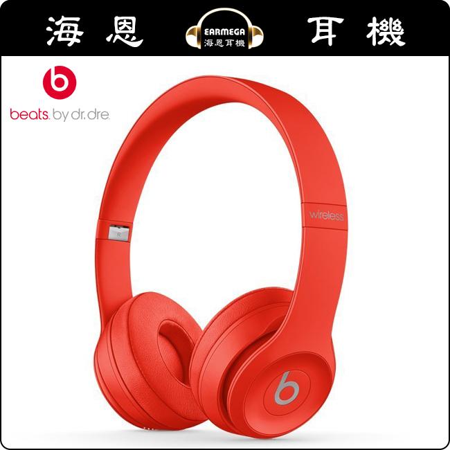 海恩耳機美國Beats Solo3 wireless紅色藍芽頭戴式耳機