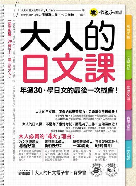 大人的日文課:年過30學日文的最後一次機會