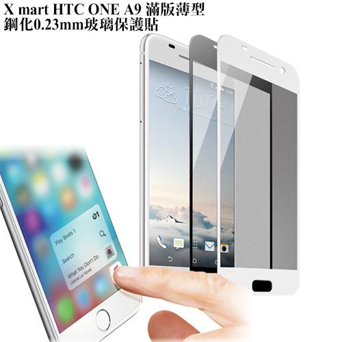 X mart HTC ONE A9滿版薄型鋼化0.23mm玻璃保護貼