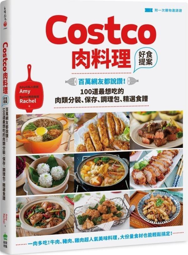Costco肉料理好食提案:百萬網友都說讚100道最想吃的肉類分裝保存調理包精.