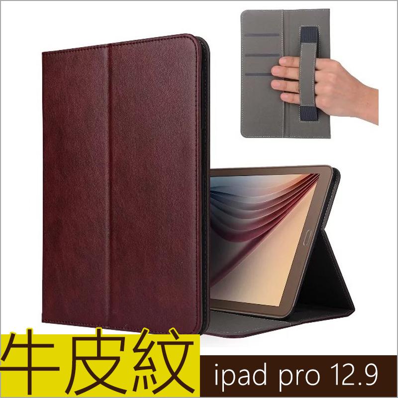 仿牛皮紋蘋果ipad pro 12.9吋保護套平板皮套手托錢包款兩折支架ipad pro平板保護套保護殼