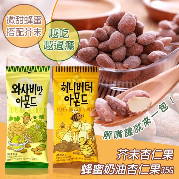 韓國Toms Gilim芥末杏仁果蜂蜜奶油腰果杏仁果香蕉腰果&杏仁果35g
