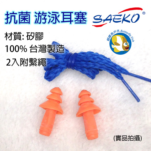 SAEKO 抗菌矽膠 游泳耳塞 橘色 2入(附繫繩);蝴蝶魚戶外