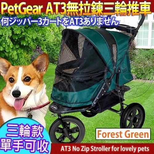 【培菓平價寵物網】美國PetGear》PG-8350NZ-AT3無拉鍊三輪寵物推車/橄欖綠承重:34KG