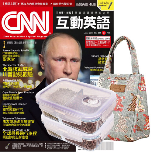 CNN互動英語互動光碟版1年12期贈Recona高硼硅耐熱玻璃長型2入組贈保冷袋1個
