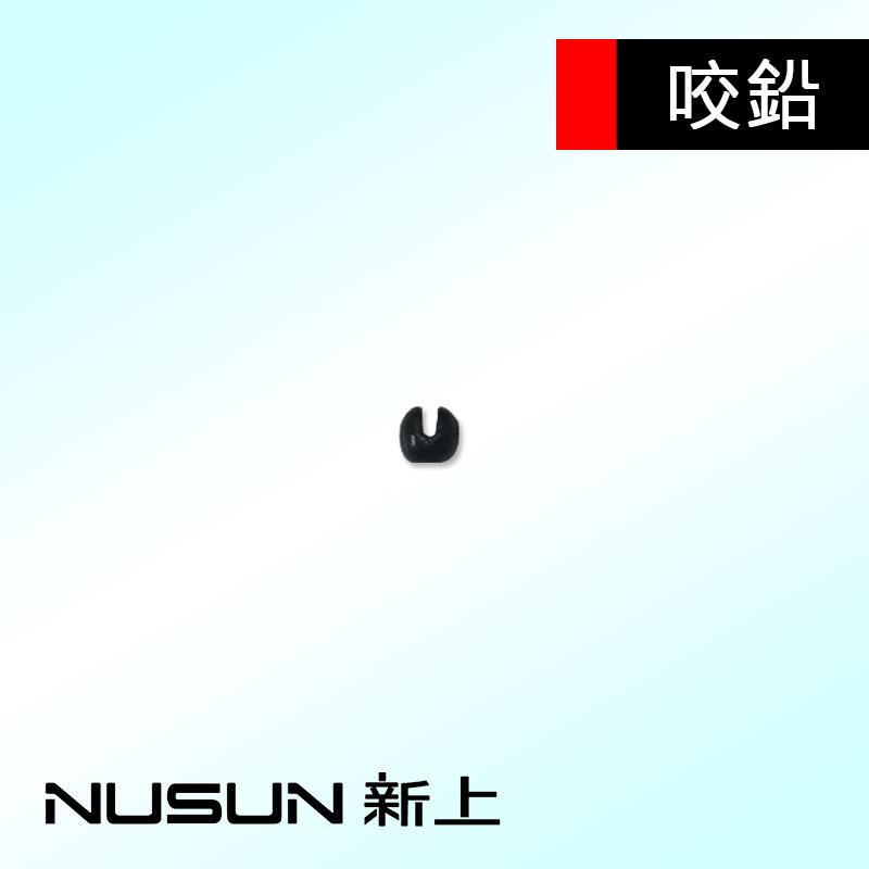 橘子釣具 NUSUN咬鉛(5102)