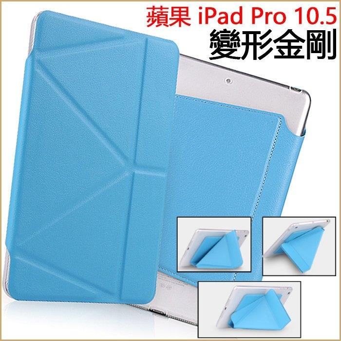 變形金剛 蘋果 iPad Pro 10.5 2017新版 平板皮套 防摔 折疊支架  A1701 A1709 全包邊 軟殼 保護套