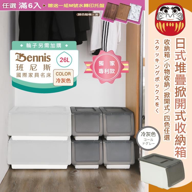 【班尼斯國際名床】~日式堆疊掀開式-收納箱26L(6入+贈M號水轉印拖盤)/收納櫃/置物櫃/雜物箱