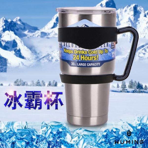 (杯 密封蓋 杯架) 不鏽鋼 冰霸杯 酷冰杯 保冷杯 保溫杯 保冰 隨身杯 保溫瓶 環保 『無名』 M08119