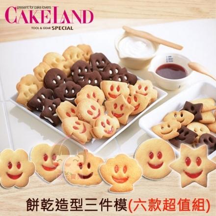 日本CAKELAND餅乾壓模304不鏽鋼-可愛微笑六款超值組日本製桃子寶貝