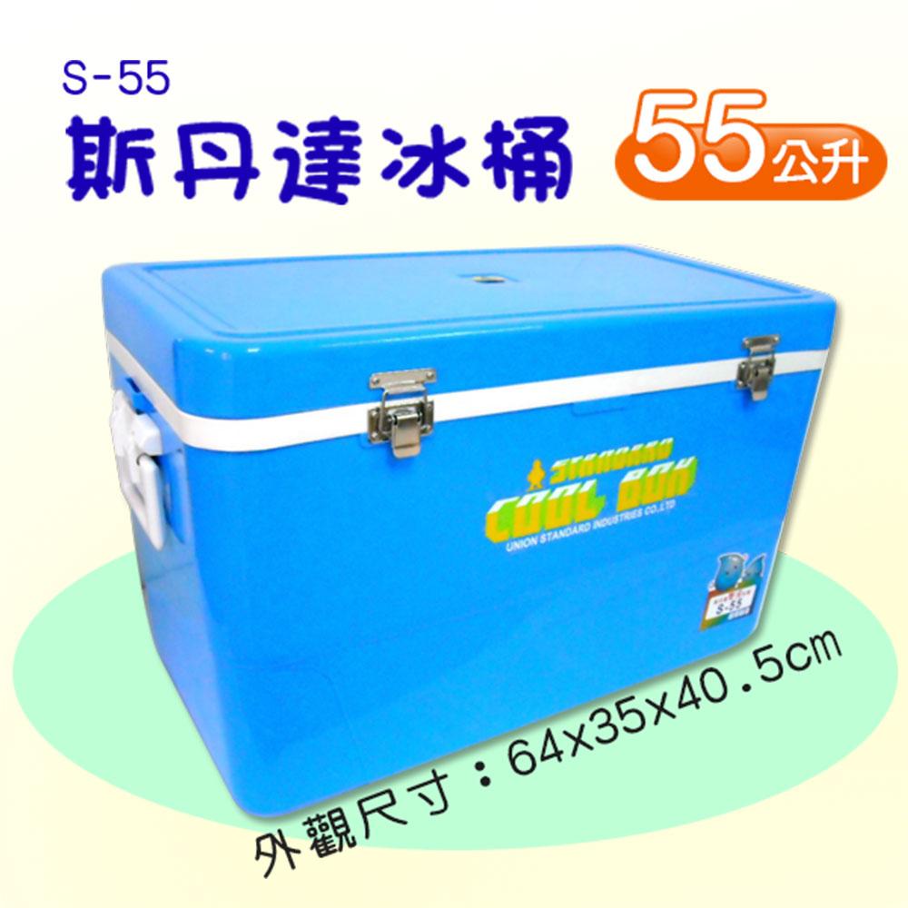 斯丹達55公升樂活冰桶S-55