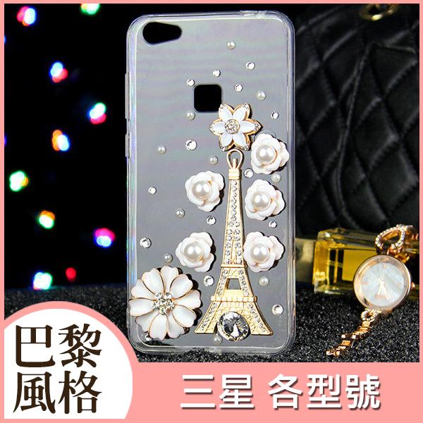 三星S7 S7 Edge Note5 A8 A7 J7 J2 Prime巴黎風格水鑽殼保護殼硬殼手機殼訂做殼