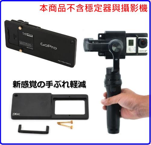 飛宇SPG Live 360 hero5 GoPro5 dji osmo mobile小蟻運動相機智雲智云穩定器轉接座