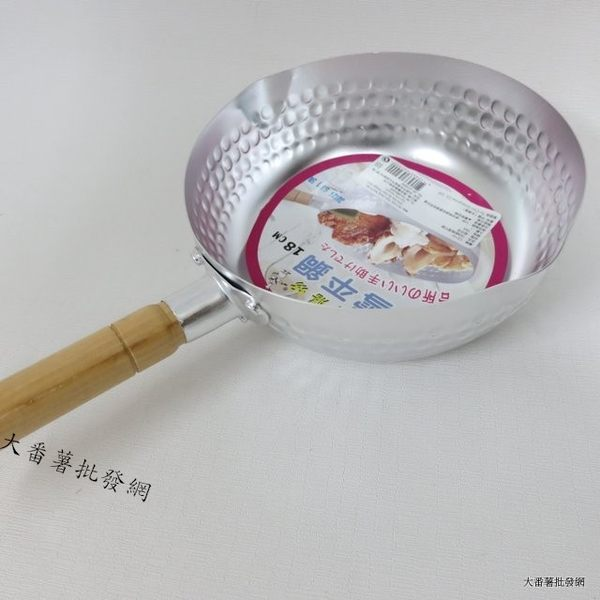 18公分鋁製雪平鍋 [ 大番薯批發網 ]