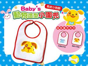 Baby's動物造型小圍兜-俏皮小狗款