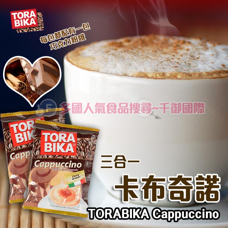 印尼 TORABIKA卡布其諾三合一咖啡[ID8996001414002]千御國際
