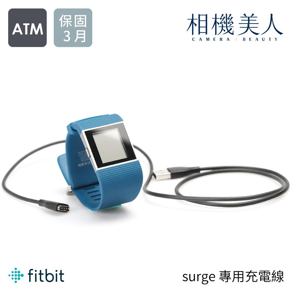 Fitbit Surge 時尚健身手環 原廠充電線 快速充電線 USB充電線