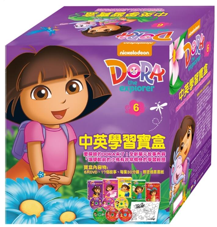 DORA #6 中英學習寶盒組 DVD 贈DORA專屬塗鴉畫畫紙 免運 (購潮8)