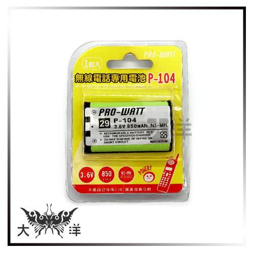 ◤大洋國際電子◢ PRO-WATT 無線電專用電池850mAh 3.6V P-104