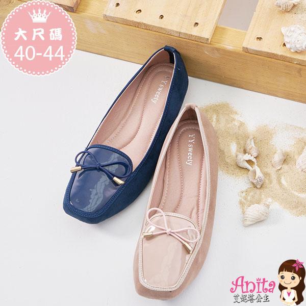 艾妮塔公主。中大尺碼女鞋。簡約漆皮小繩結娃娃鞋 共3色。40~44碼 (D613)