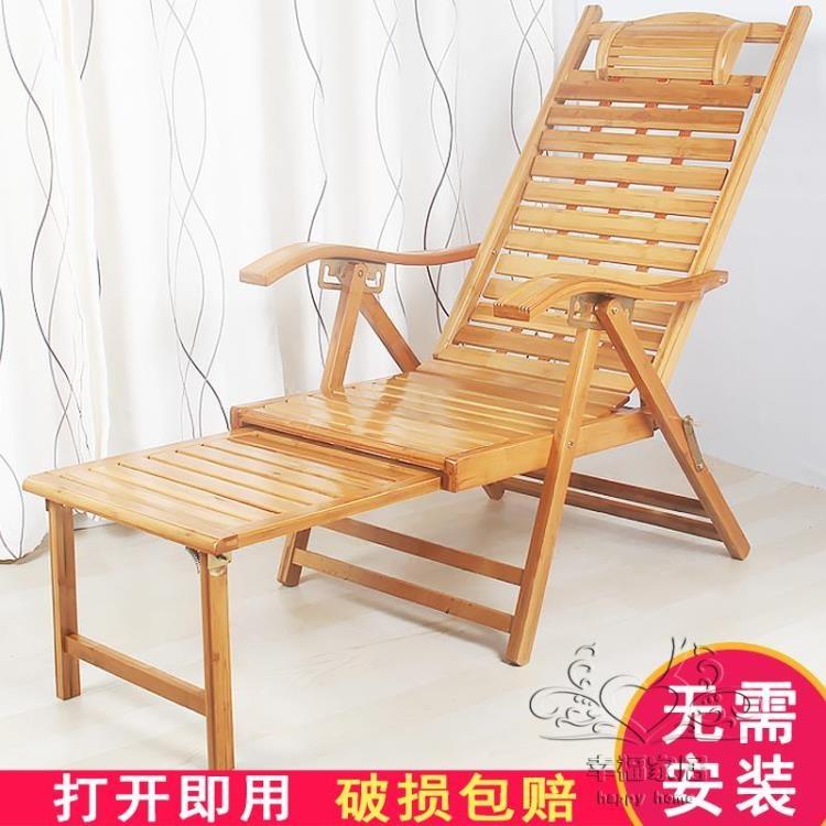 竹躺椅折疊椅子靠背午休椅午睡床沙灘懶人靠椅陽臺老人家用乘涼椅TW幸福家居