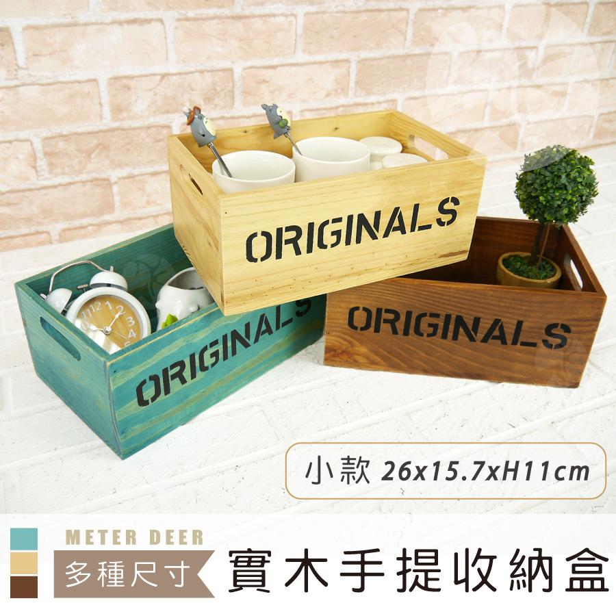 zakka 鄉村風 收納托盤原木質實木製英文字置物籃 桌面上展示陳列架點心餐盤雜貨收納盒-米鹿家居