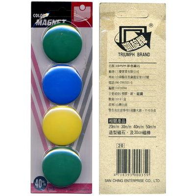 TRIUMPH BRAND 凱旋 40mm 圓形彩色磁石/吸鐵/磁鐵 4入
