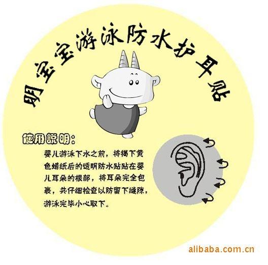 寶寶耳貼嬰兒防水護耳兒貼嬰兒洗澡/游泳護耳貼必備品1元(圓形)