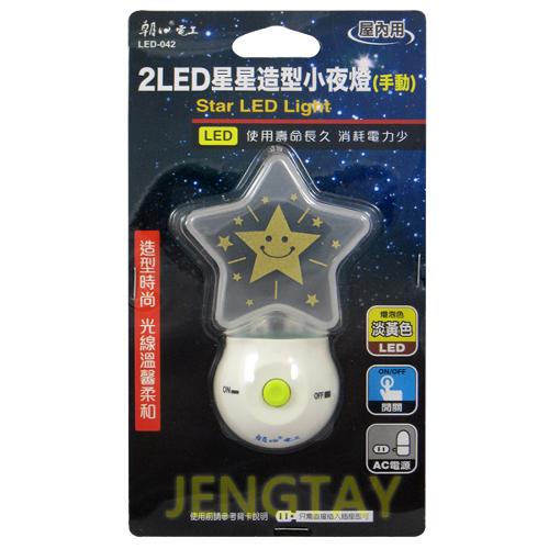 鉦泰生活館2LED星星造型小夜燈手動LED-042
