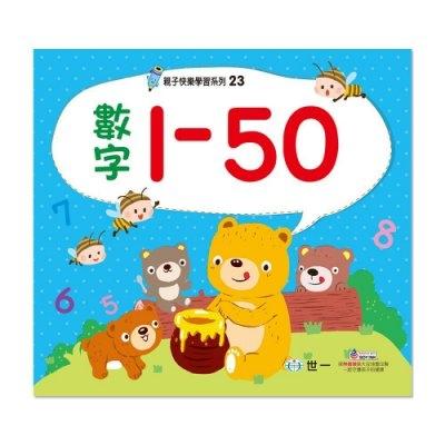 【世一】數字1-50練習簿(親子23) B2043-1←練習本 塗鴉本 親子快樂學習系列 泡泡貼 黏貼書