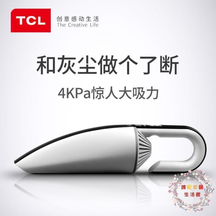 TCL車載吸塵器 12V汽車用車輛吸塵器大功率小型手持式洗車吸塵器【維尼】