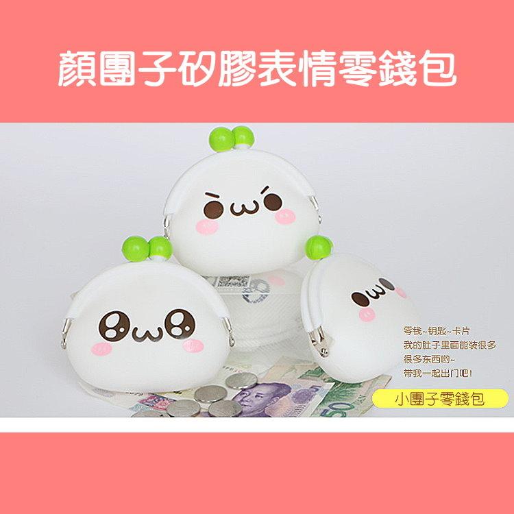 長草顏團子-矽膠表情零錢包 官方正版授權,情人節,生日禮物,萌系療癒商品