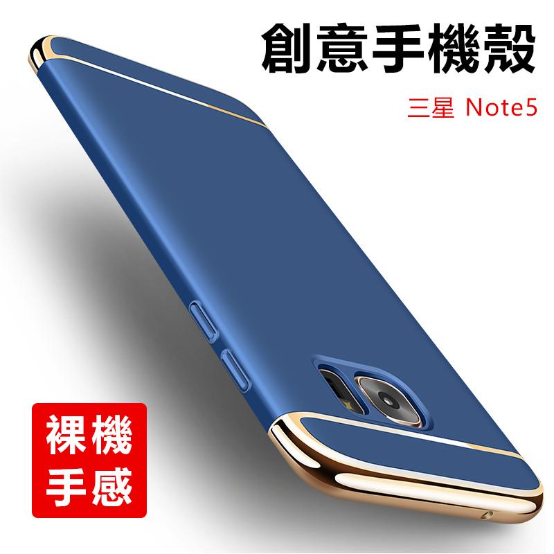 三星Galaxy Note5手機殼N9200防摔電鍍奢華創意三節殼保護套磨砂硬殼全包凌派系列