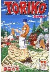 美食獵人TORIKO11