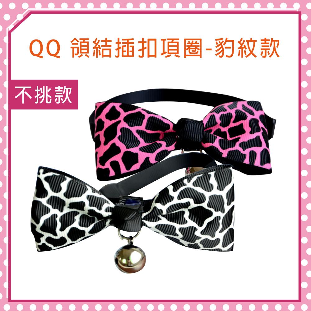 【力奇】QQ 領結插扣項圈-豹紋款 (WA40075)【不挑色】-60元 (K003A04)