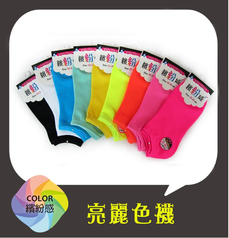 【台灣製】YABY亮麗色襪(多色)  短襪/船型襪/休閒/女生/成人適用 22-26公分/cm【芽比精品】7122