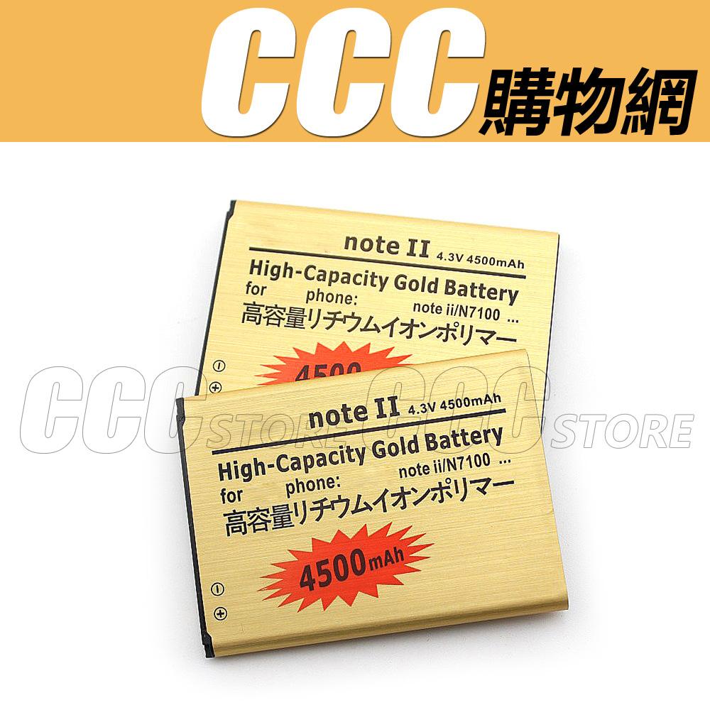 三星 N7100 電池 Samsung Note2電池 N7100 n7102 n7105 內置電池 鋰電池