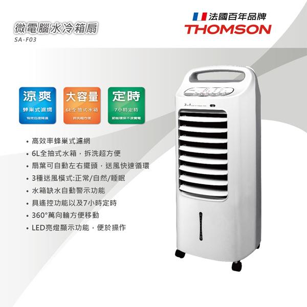 THOMSON 微電腦水冷箱扇 TM-SAF14◆附贈冰晶塊強效降溫 水冷扇