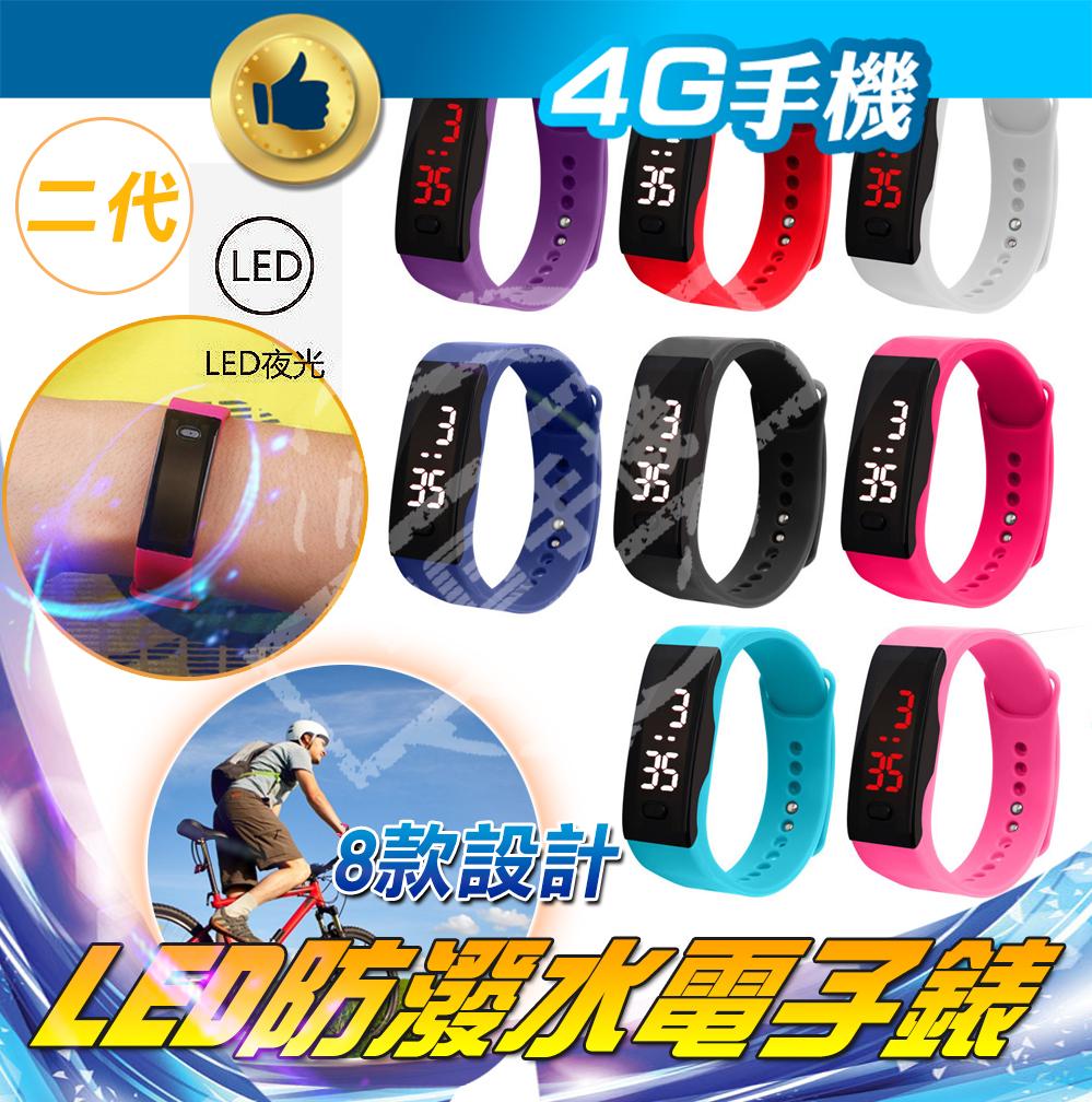 新款二代觸控手環手環錶電子錶LED運動手表手環防水省電防潑水LED錶4G手機