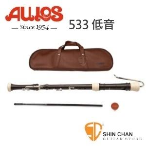 直笛 ►(日本製造) AULOS 533 低音直笛533-E 低音直笛/英式直笛 附贈長笛配件