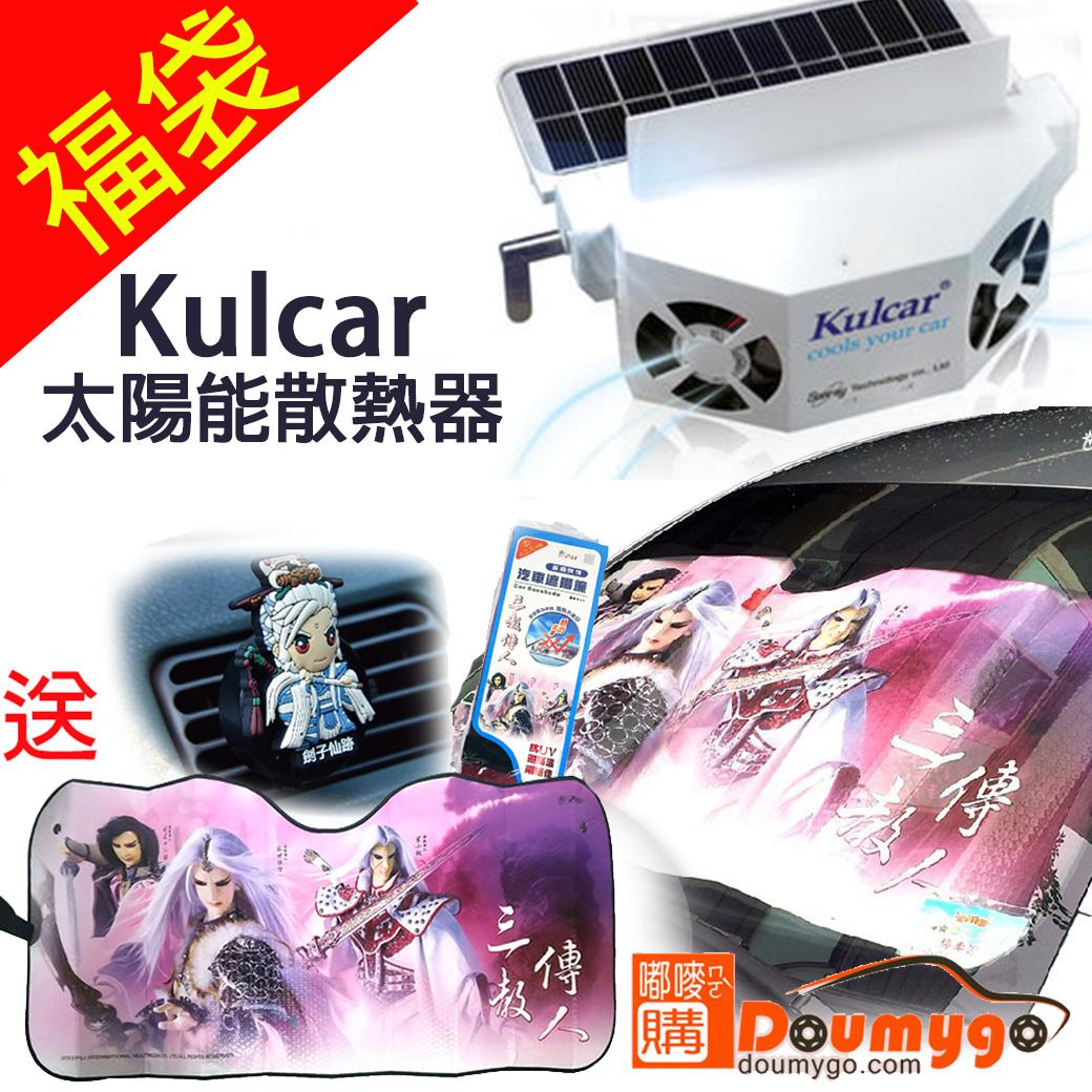 Kulcar太陽能汽車散熱器免插電降耗送權霹靂遮陽簾霹靂出風口香水-隨機DouMyGo汽車百貨