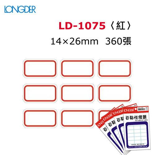 【西瓜籽】龍德 自黏性標籤 LD-1075(白色紅框) 14×26mm(360張/包)