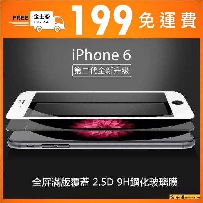 金士曼全覆蓋滿版鋼化玻璃保護貼iphone 7 iPhone 6 6s Plus鋼模全透明黑色白色