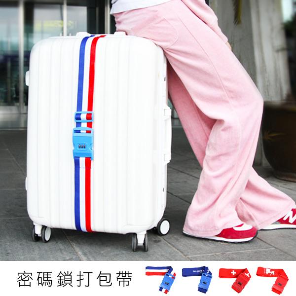 行李箱加固帶 密碼鎖打包帶 行李箱保護帶捆綁帶 旅行收納【SV4338】發現生活