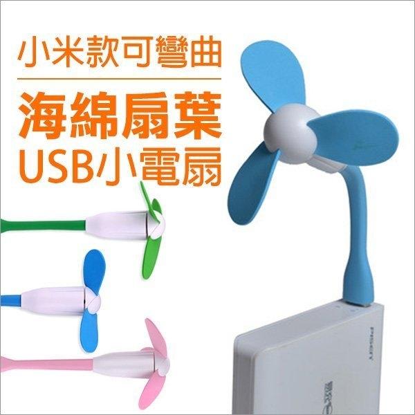 【飛兒】隨身攜帶!小米款 可彎曲 海綿扇葉USB小電扇 不傷手 迷你風扇 桌面小風扇 隨身風扇 方便