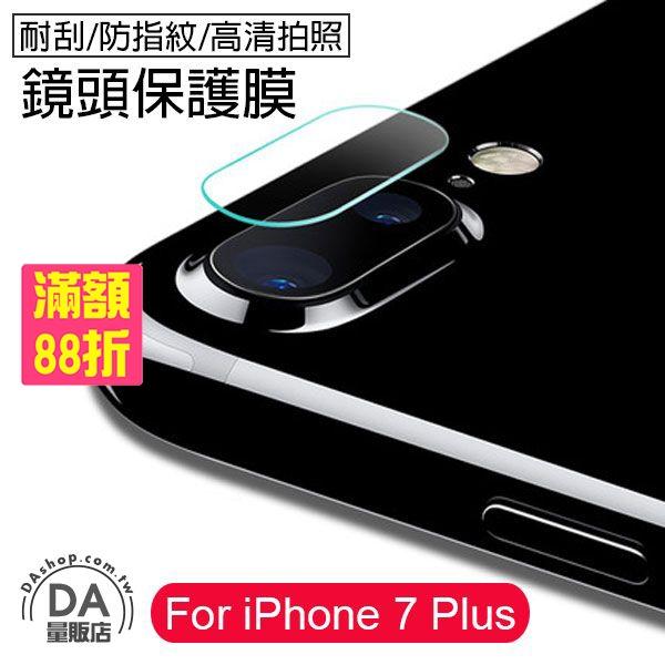 《手配任選3件88折》apple iphone 7 / iphone 7 plus 透明 手機 鏡頭 鏡頭貼 保護貼 保護膜 軟膜