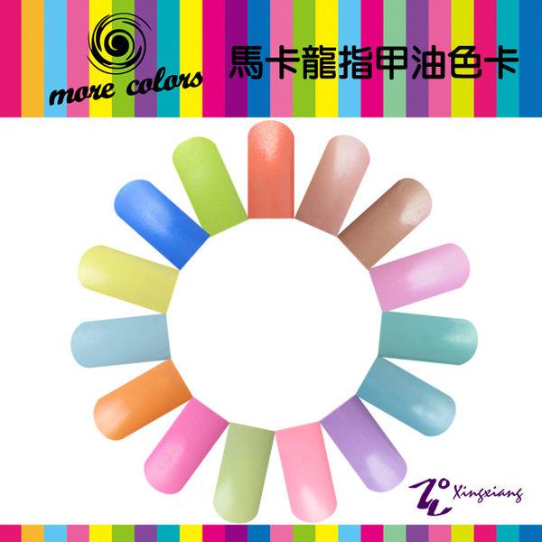 More Colors DV-3少女的夢幻指彩組共15色-馬卡龍指甲油系列形向Xingxiang指甲彩繪美甲nail