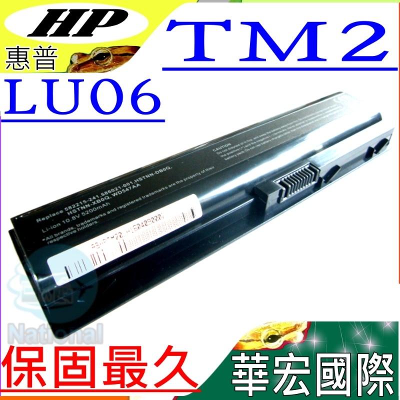 HP電池(保固最久)-惠普 LU06,TM2,TM2T,TM2T-1000,TM2-1000,TM2-1001~TM2-1018,TM2-1020,TM2-1050,HSTNN-DB0Q